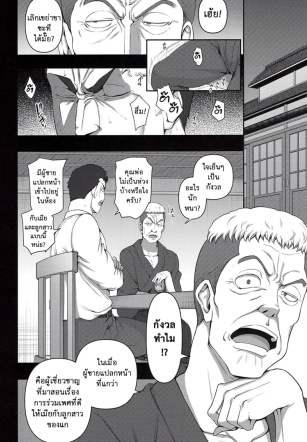 ลวงจิตบังคับร่าง 4.4 – (C96) [50on! (Aiue Oka)] Saimin Seishidou 4: Ninshin Taiken Shidou Part 4
